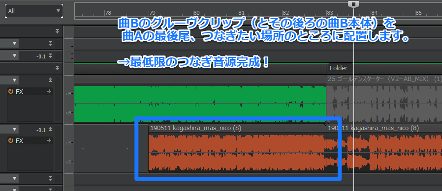 曲Bのつなぎ部分と曲Aの最後尾が一緒に鳴るようにして、最低限のつなぎ音源が完成します