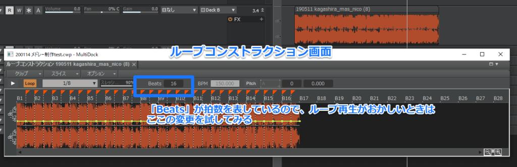 ループコンストラクションビューの画面。「Beats」に書かれている数字が拍数を表します