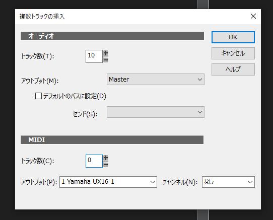 任意の数のオーディオトラックを挿入できるので、曲数を入力して「OK」をクリック
