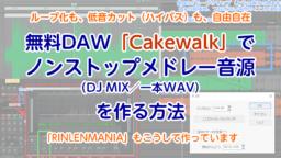 無料DAW「Cakewalk」でメドレー音源(DJMIX/一本WAV)を作る方法