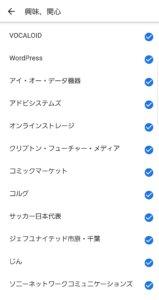 Googleアプリ(Google Discover)の設定で「興味・関心」を設定しておくと、それに関連した記事や動画がおすすめされる