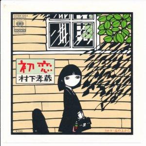 村下孝蔵『初恋』LP盤ジャケット(Amazonの商品ページより引用)
