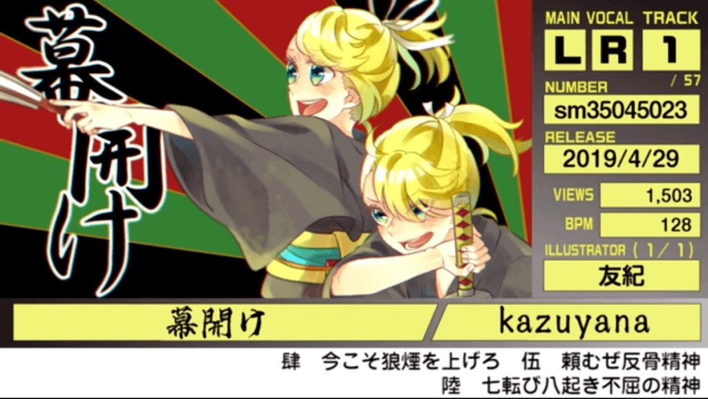 RINLENMANIA 12「幕開け/kazuyana」(イラスト:友紀さん)