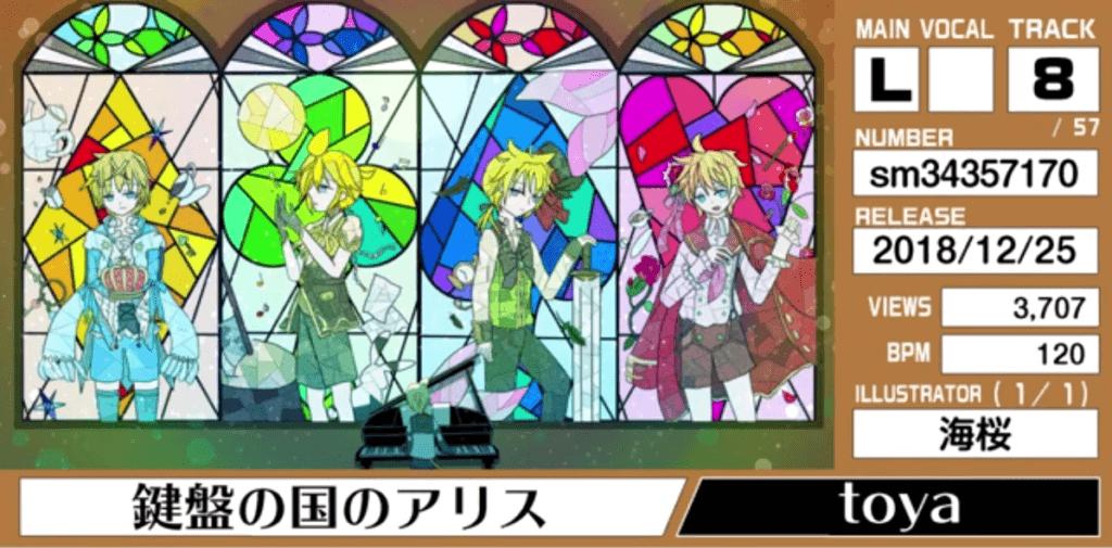 RINLENMANIA 12「鍵盤の国のアリス/toya」(イラスト:海桜さん)  差分