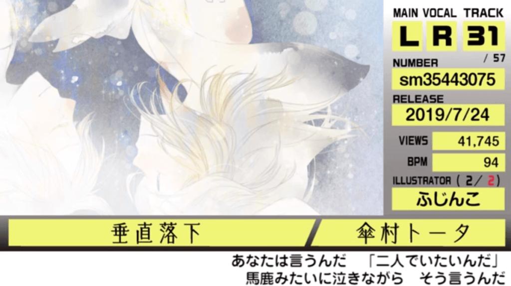 RINLENMANIA 12「垂直落下/傘村トータ」(イラスト:ふじんこさん)