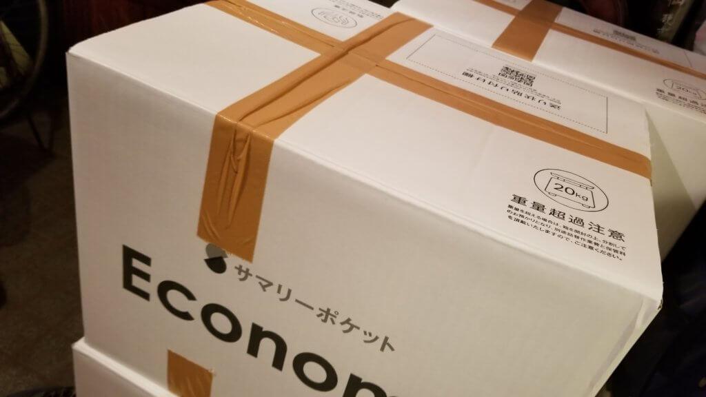 サマリーポケット専用のダンボール箱。重量制限(20kg)が明記されています