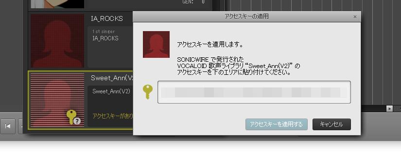 Piapro Studioに戻ってアクセスキーを貼りつけると、鍵が解除されて無事Piapro Studioで使えるようになる