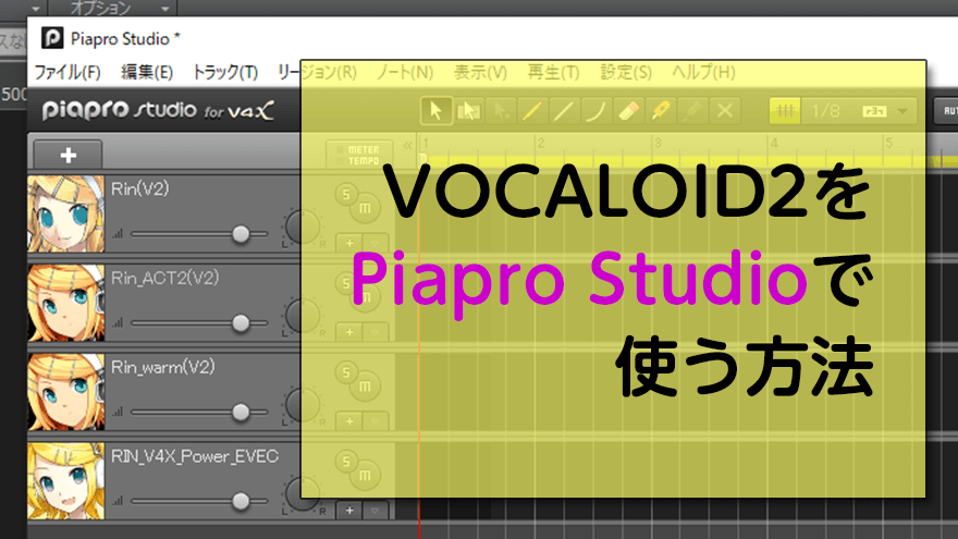 アイキャッチ「VOCALOID2をPiapro Studioで使う方法」