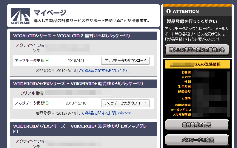 AHSマイページの画面。ここから「VOCALOID2 猫村いろは」の「アップデータのダウンロード」を選ぶと…