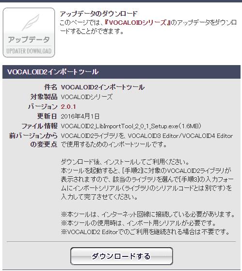 「VOCALOID2インポートツール」をダウンロードすることができる