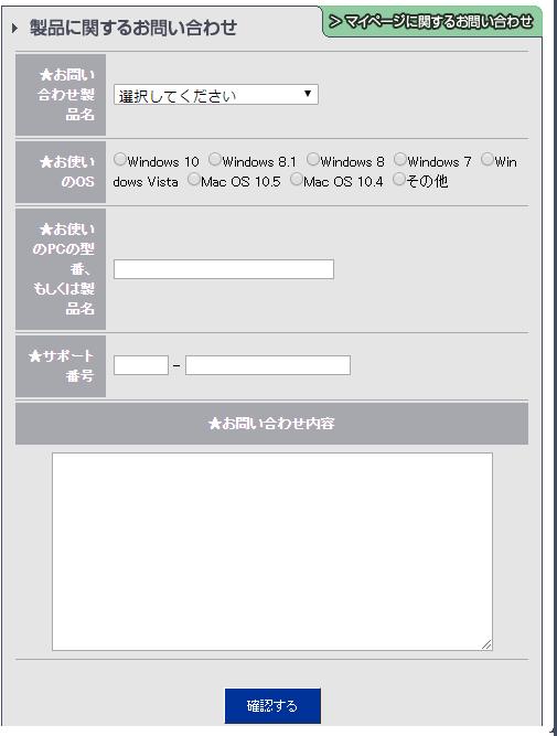 AHSマイページ「製品に関するお問い合わせ」画面。サポート番号が問い合わせに必要です