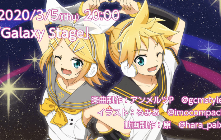 Galaxy Stage サムネイル
