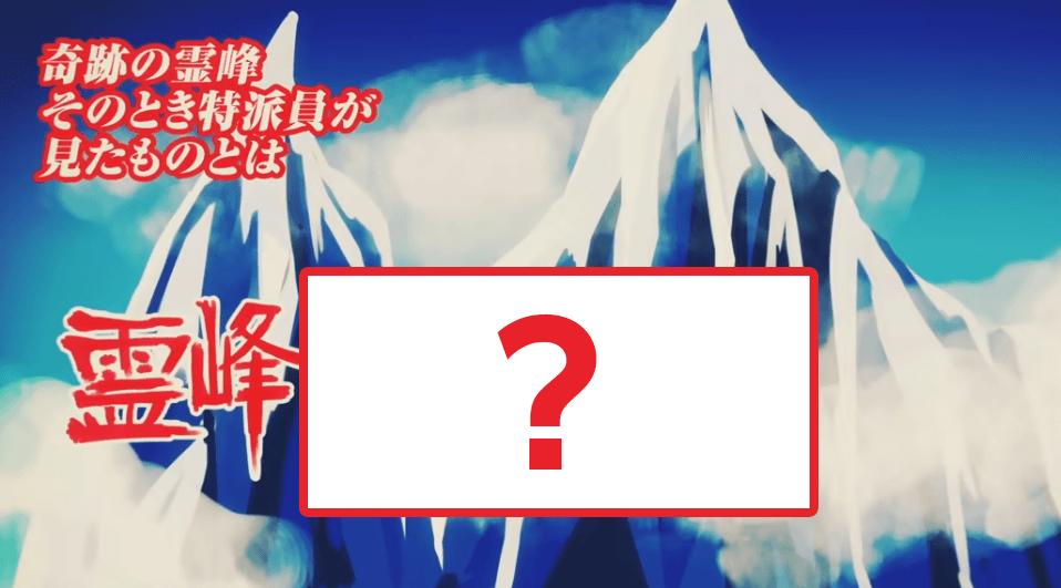 「霊峰ダッポー・ロック」