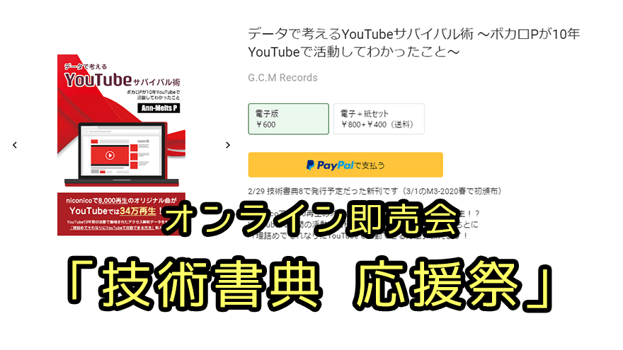 アイキャッチ「オンライン即売会 技術書典 応援祭」