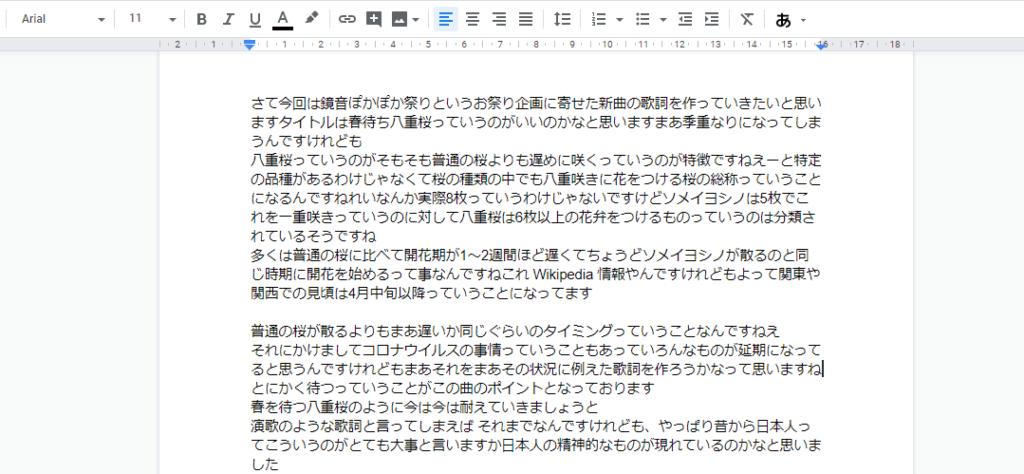 リアルタイムで刻まれていく自分の文章を見ながらしゃべります。あとから誤字を修正して見やすく