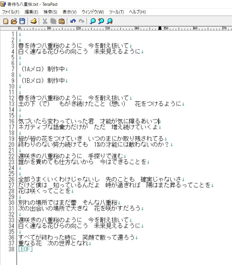 Xmind上で歌詞を作っていったものをテキストファイルに移植して、これをそのまま犬飼さんにお渡ししました