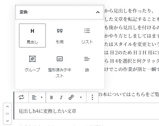 WordPressエディタ「Gutenberg」の画面より。段落から見出しへの変更に、わざわざツールバーを開く行為めちゃくちゃ面倒だと思いませんか