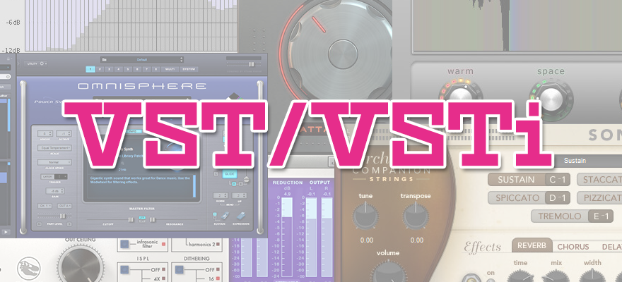 VST/VSTi紹介記事アイキャッチ