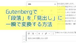 【WordPress】「段落」を「見出し」に一瞬で変換する方法(Gutenbergエディタ)