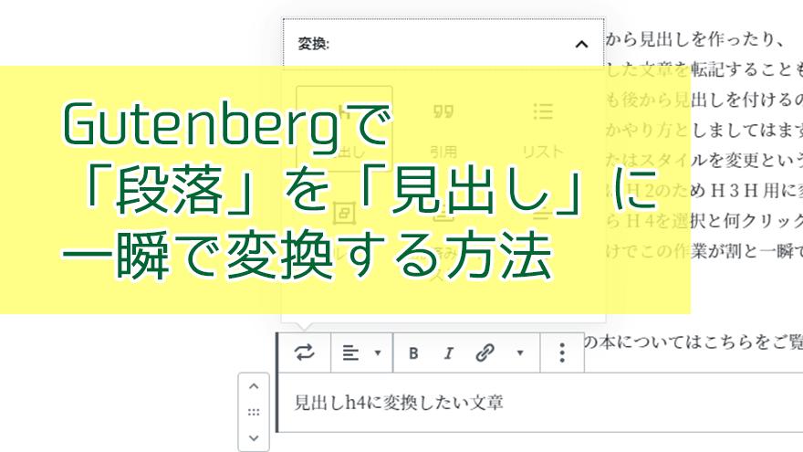 アイキャッチ「Gutenbergで「段落」を「見出し」に一瞬で変換する方法」