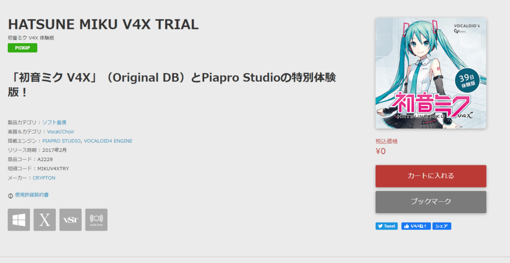 Sonicwireページスクリーンショット HATSUNE MIKU V4X TRIAL 配布ページ