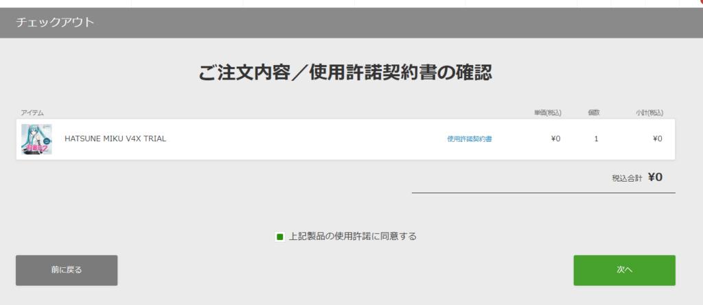 Sonicwireページスクリーンショット ご注文内容・使用許諾契約書の確認画面