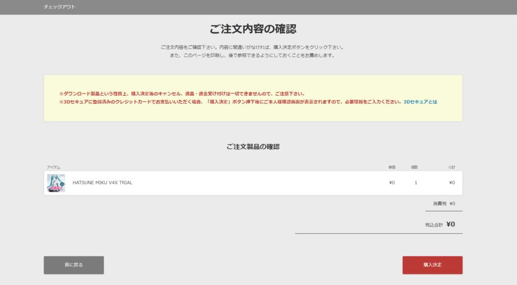 Sonicwireページスクリーンショット ご注文内容の確認