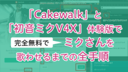無料の「Cakewalk」と「初音ミクV4X体験版」でミクさんを歌わせるまでの全手順