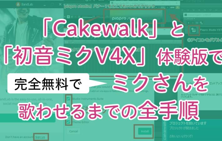アイキャッチ画像「無料の「Cakewalk」と「初音ミクV4X体験版」でミクさんを歌わせるまでの全手順」