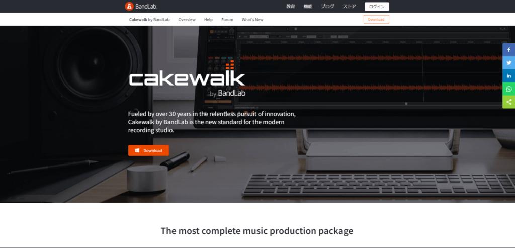 Cakewalk公式ページスクリーンショット(ファーストビュー)