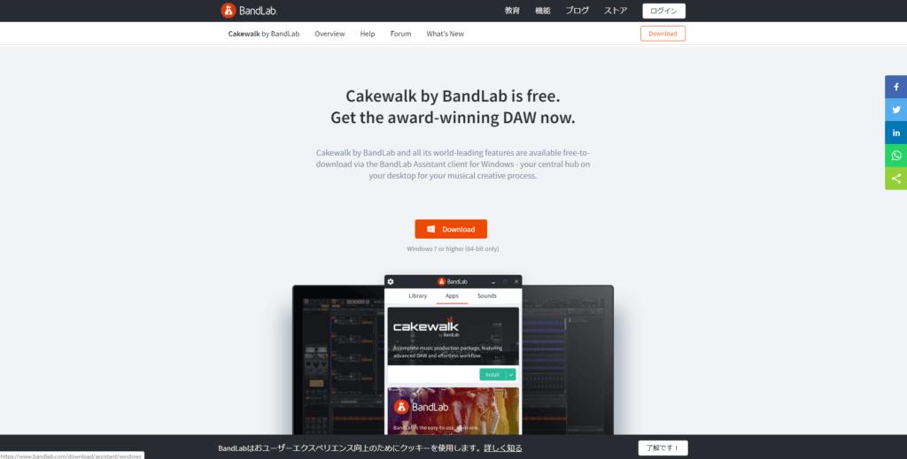 Cakewalk公式ページスクリーンショット(ダウンロード画面)オレンジ色の「Download」ボタンをクリックすると、「Bandlab Assistant」をダウンロードできます
