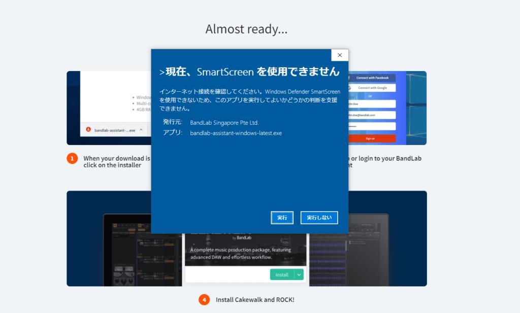 スクリーンショット「現在、SmartScreenを使用できません」。Windows Defender の警告が人によっては表示されるかも