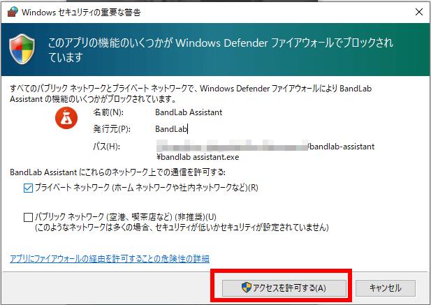 Windowsセキュリティの重要な警告画面