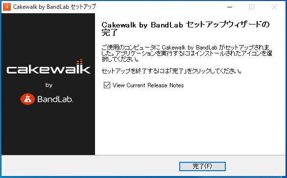 Cakewalk by BandLabセットアップウィザードの完了画面