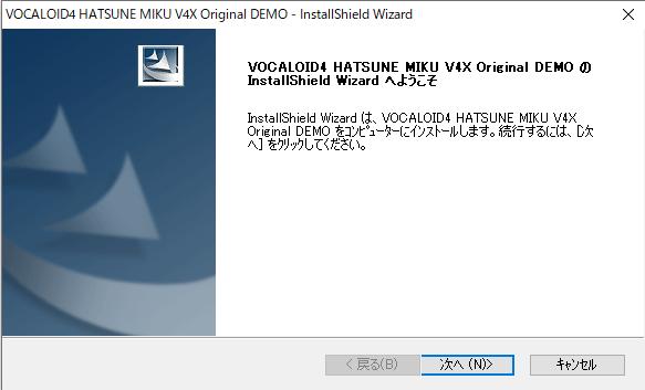 VOCALOID4 HATSUNE MIKU V4X Original DEMOのInstallShield Wizardへようこそ画面