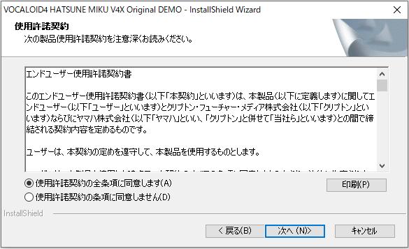 VOCALOID4 HATSUNE MIKU V4X Original DEMO インストール画面(使用許諾契約)