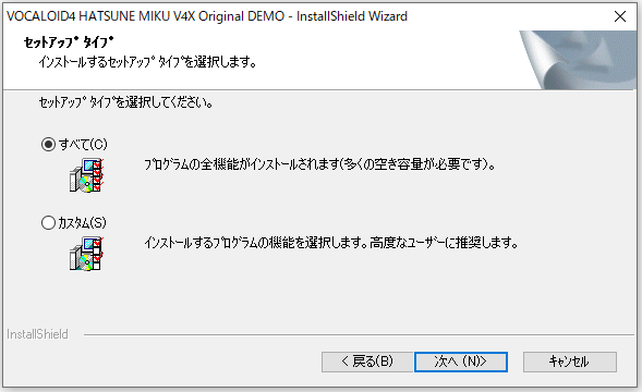 VOCALOID4 HATSUNE MIKU V4X Original DEMO インストール画面(セットアップタイプ)