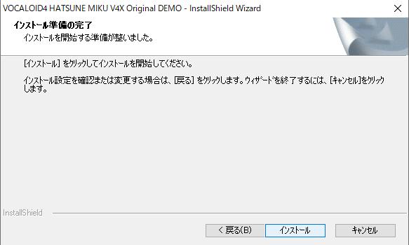 VOCALOID4 HATSUNE MIKU V4X Original DEMO インストール画面(インストール準備の完了)
