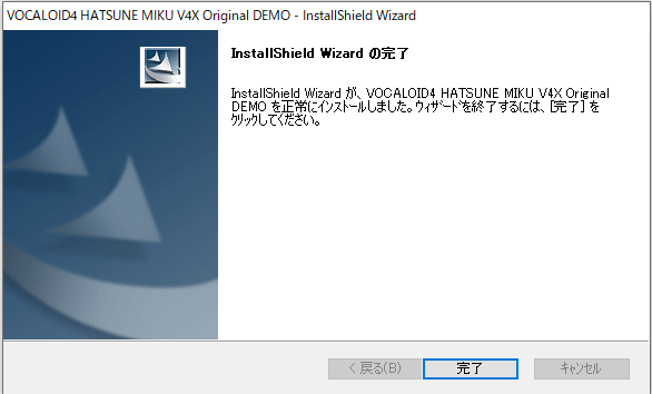 VOCALOID4 HATSUNE MIKU V4X Original DEMO InstallShield Wizardの完了画面