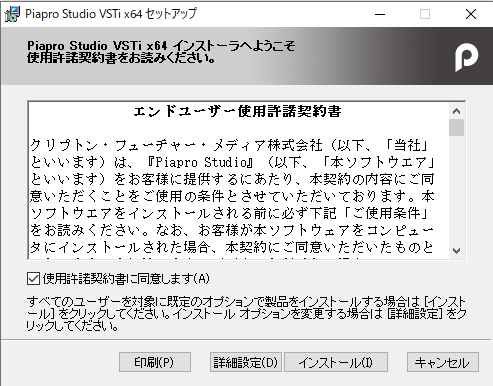 Piapro Studio VSTi x64セットアップ画面 エンドユーザー使用許諾契約書
