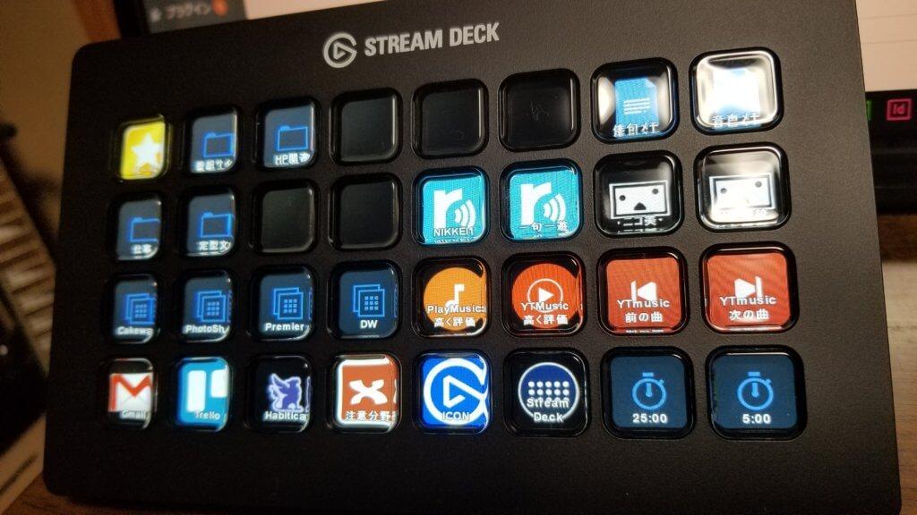 便利すぎて追加で買ってしまったElgato Stream deck 32ボタン