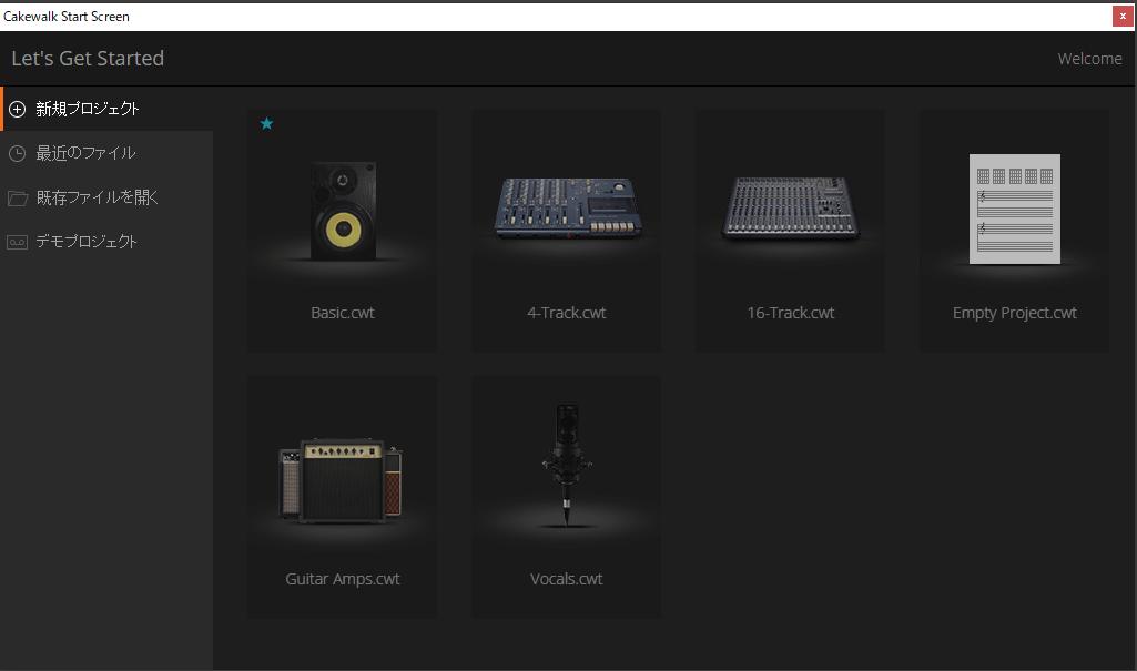 Cakewalk Start Screen画面。新規プロジェクトにはいくつかのテンプレートが用意されています