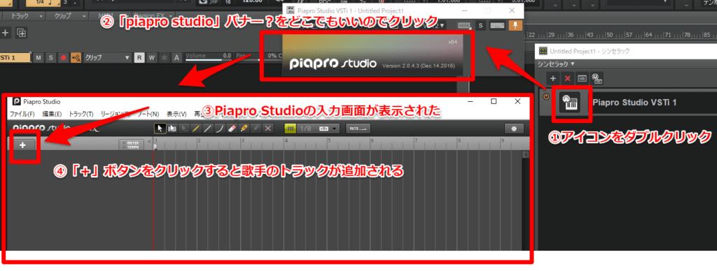 CakewalkのシンセラックからPiapro Studioの入力画面を呼び出す手順