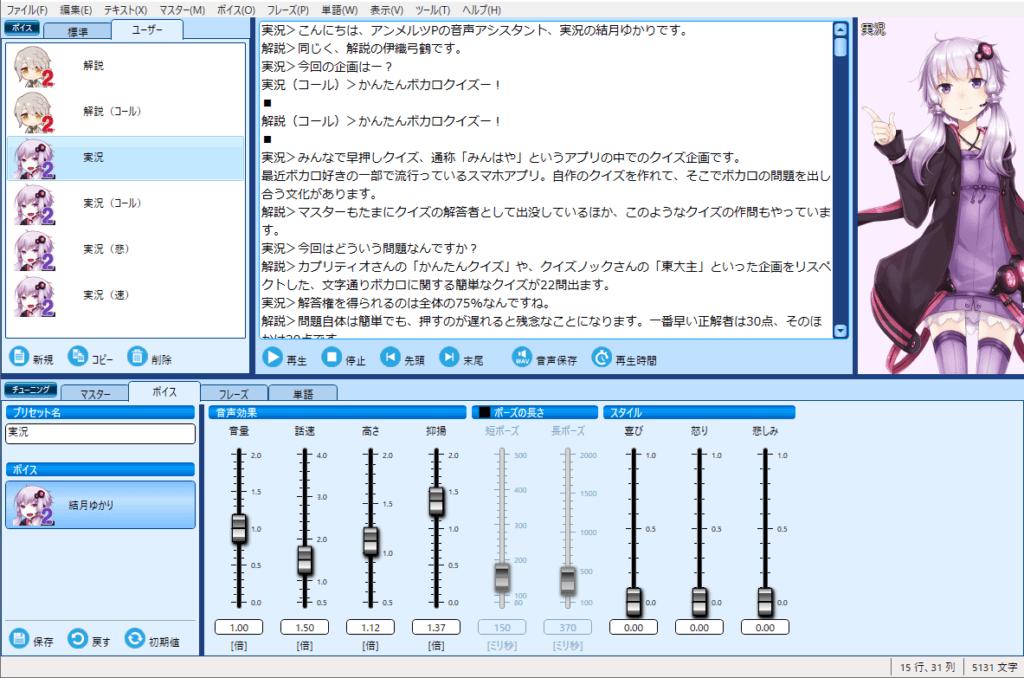 VOICEROIDエディターの画面。左の「ユーザー」にプリセットを複数登録して、切り替えてしゃべってもらう