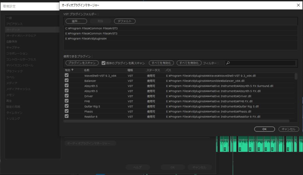 Premiere Proの画面。「環境設定」→「オーディオ」→「オーディオプラグインマネージャー」で、VSTを読み込むフォルダを指定できる。