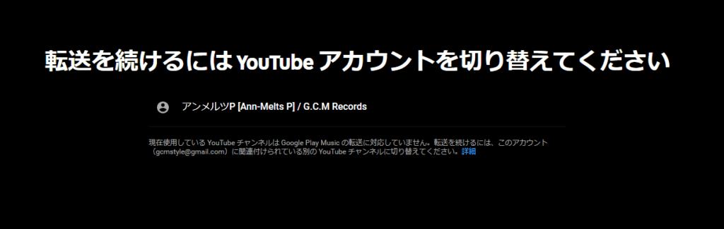 「YouTube Music」転送画面 転送を続けるにはYouTubeアカウントを切り替えてください
