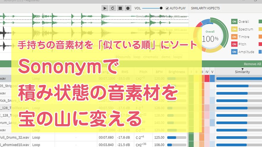 アイキャッチ画像 機械学習サンプルブラウザ「Sononym」レビュー
