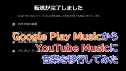 Google Play MusicからYouTube Musicに手持ちの音楽を移行してみた