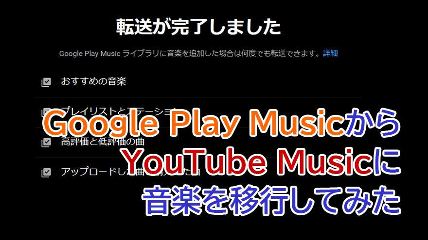 アイキャッチ画像「Google Play MusicからYouTube Musicに手持ちの音楽を移行してみた」