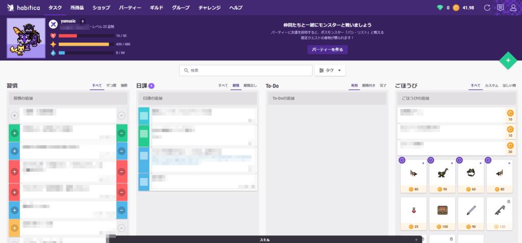 「Habitica」PCサイト画面